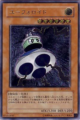 File:UFOroid-CRV-JP-UtR.jpg