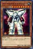Armoroid-DP18-JP-C