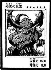 BlacklandFireDragon-JP-Manga-DM