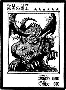 File:BlacklandFireDragon-JP-Manga-DM.png