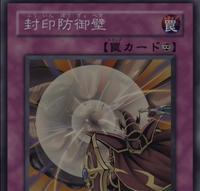 DefenseSealWall-JP-Anime-GX