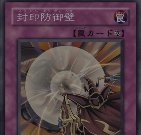 File:DefenseSealWall-JP-Anime-GX.png