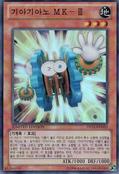 GeargianoMkIII-DS14-KR-UR-LE