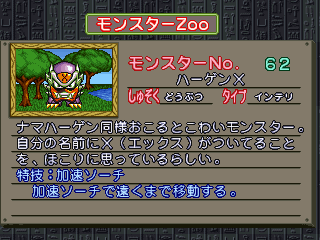 File:HargenX-CapMon-MCBB-JP-VG.png