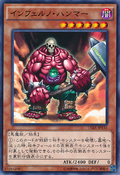 InfernoHammer-15AX-JP-C