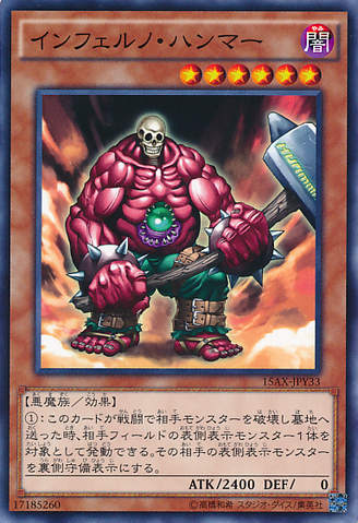 File:InfernoHammer-15AX-JP-C.png
