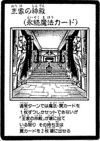 File:RoyalTemple-JP-Manga-DM.png