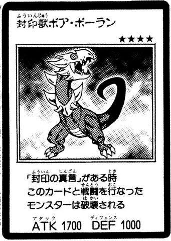 File:ForbiddenBeastBoaBolan-JP-Manga-GX.jpg