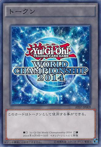 File:Token-AT07-JP-C-WorldChampionship2014.png