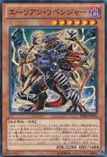 AlienOverlord-DE03-JP-C