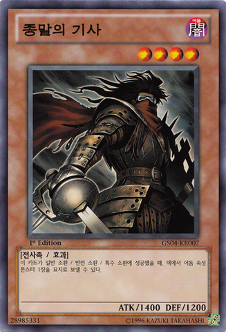 File:ArmageddonKnight-GS04-KR-C-1E.png