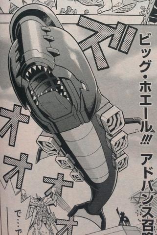 File:BigWhale-JP-Manga-DZ-NC.png