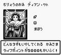 DianKetotheCureMaster-DM1-JP-VG.png