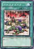 Earthquake-EE2-JP-C