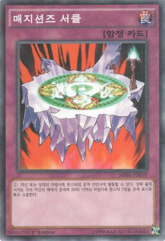File:MagiciansCircle-MB01-KR-MLR-1E.png