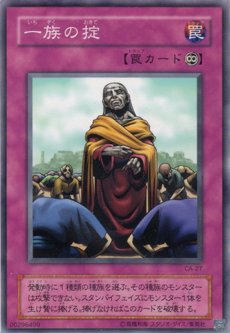 File:TheRegulationofTribe-CA-JP-C.png
