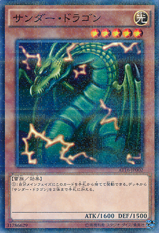 File:ThunderDragon-AT16-JP-NPR.png
