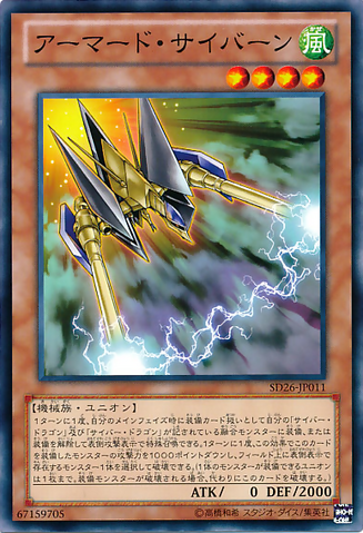 File:ArmoredCybern-SD26-JP-C.png
