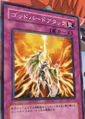 IcarusAttack-JP-Anime-GX