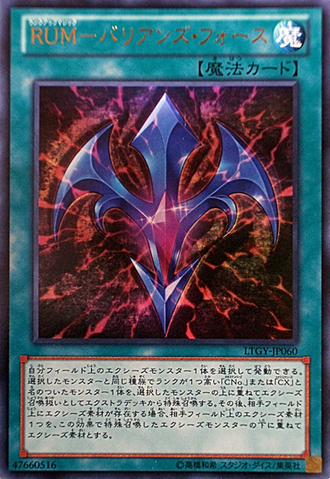 File:RankUpMagicBariansForce-LTGY-JP-UR.png