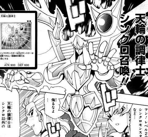 File:CelestialTuner-JP-Manga-5D-NC.png
