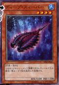 DeepSweeper-ABYR-JP-OP