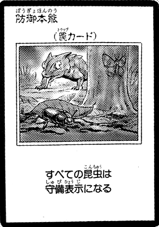 File:DefensiveInstinct-JP-Manga-GX.jpg