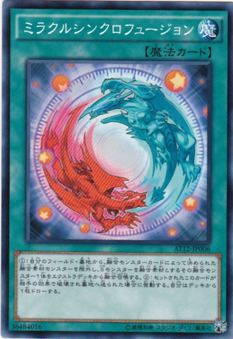 File:MiracleSynchroFusion-AT12-JP-C.png