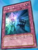 AttackGuidanceBarrier-JP-Anime-DM