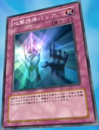File:AttackGuidanceBarrier-JP-Anime-DM.png