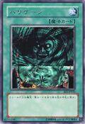 GiantTrunade-BE1-JP-R