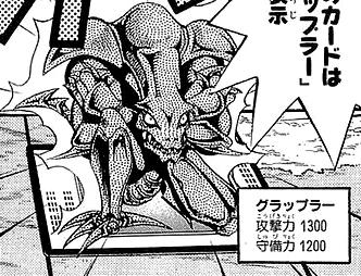 File:Grappler-JP-Manga-DM-NC.png