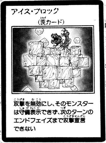 File:IceBlock-JP-Manga-GX.jpg