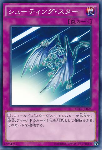 File:ShootingStar-CPL1-JP-C.png