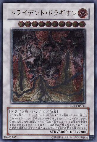 File:TridentDragion-RGBT-JP-UtR.jpg