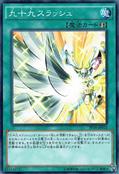 TsukumoSlash-PP18-JP-C