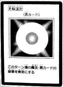 File:CelestialGuard-JP-Manga-5D.png