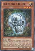 ChronomalyCrystalSkull-REDU-KR-C-UE