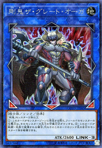 File:GoukiTheGreatOgre-COTD-JP-ScR.png
