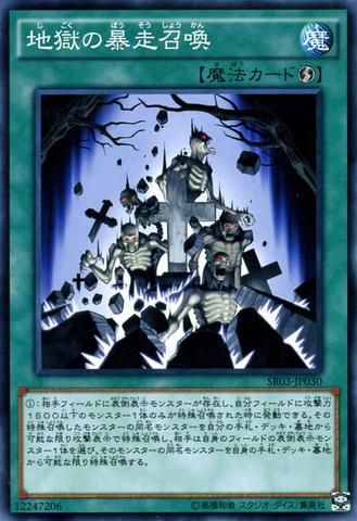 File:InfernoRecklessSummon-SR03-JP-C.png