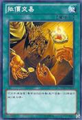 TradeIn-SD25-TC-C