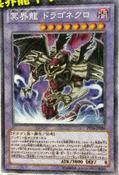 DragonecroNethersoulDragon-PP16-JP-OP