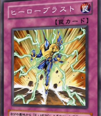 File:HeroBlast-JP-Anime-GX.png