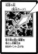 LightningBlade-JP-Manga-DM
