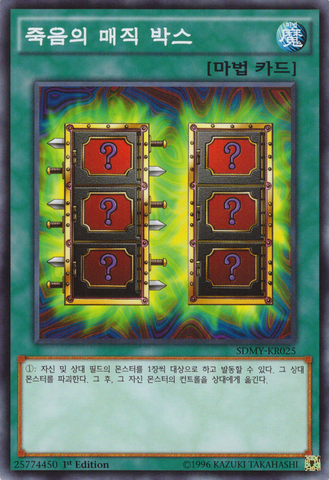 File:MysticBox-SDMY-KR-C-1E.png