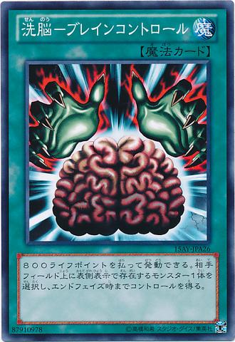 File:BrainControl-15AY-JP-C.png