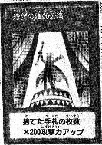 File:LongAwaitedEncore-JP-Manga-DY.png