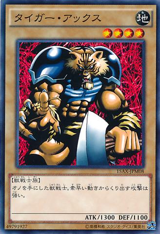 File:TigerAxe-15AX-JP-C.png