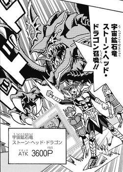 File:CosmicMineralDragonStoneHeadDragon-JP-Manga-NC.png