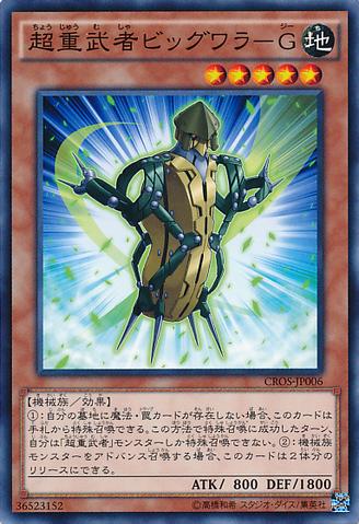 ファイル:SuperheavySamuraiBigWaraji-CROS-JP-C.png